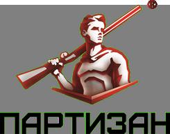 Партизан. Оружейная компания в Смоленске