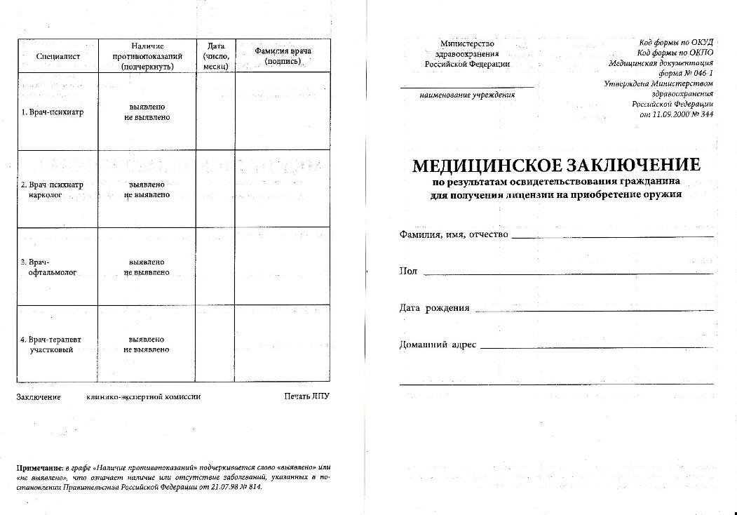 046 справка на оружие Улица Шумилова здали анализ крови